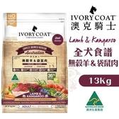 《48HR出貨》【送全家禮卷150元】澳洲IVORYCOAT澳克騎士 全犬 無穀羊&袋鼠肉(促進代謝)13kg 狗糧