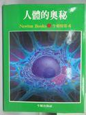 【書寶二手書T9/科學_YBJ】人體的奧秘_牛頓特集4