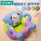學座椅小沙發練習坐姿神器小板凳創意新生兒學坐餐椅 初語生活
