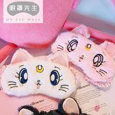 眼罩INS貓咪眼罩睡眠學生遮光可愛韓國透氣女耳塞夏天搞怪睡覺護眼罩【下殺85折起】