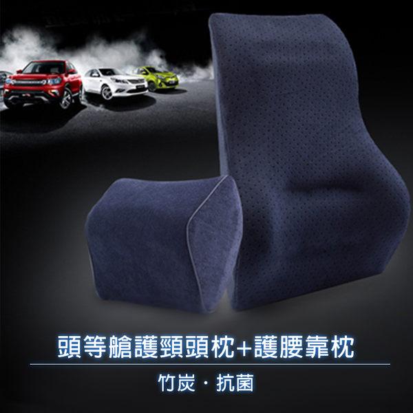 頭等艙竹炭透氣舒壓太空記憶棉汽車腰靠枕(灰色)「現貨3」