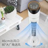冷氣機靜音空調單冷風扇水冷塔式冷氣扇冷風機 igo220v爾碩數位3c