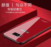 三星 S8 Plus 手機殼 矽膠軟邊 硬殼後蓋 防摔軟殼 防刮防滑保護殼 保護套 手機套 簡約鏡面 S8Plus S8
