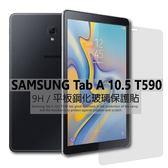 三星SAMSUNG TAB A T590 10.5 平板專用 9H硬度 鋼化玻璃貼 抗刮 螢幕膜 保護貼
