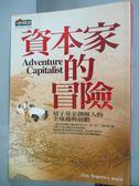 【書寶二手書T1/財經企管_GKJ】資本家的冒險_羅傑斯, 劉真