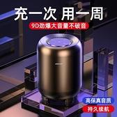 藍芽音響 小音響超重低音炮迷你無線家用小型高端戶外大音量【新品狂歡】