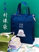 大容量手提袋8K帆布手拎文藝文件袋小學生中學生用拎書放書袋補課包『小淇嚴選』