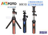 數配樂 Mefoto MK-10 自拍棒 自拍桿 桌上型腳架 附藍芽遙控器+手機夾+GOPRO轉頭 MK10 公司貨