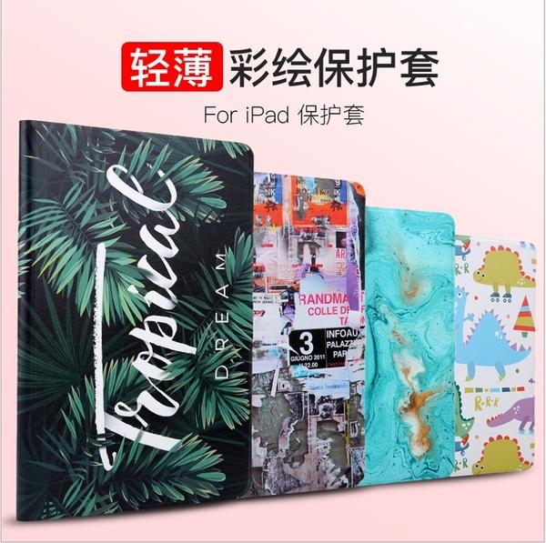 King*Shop~蘋果iPad Pro 10.5保護套AIR3智能保護套2018AIR3通用卡通平板殼iPad 9.7iPad mini通用
