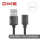[富廉網]【DIKE】DL403GY 30cm 鋁合金磁吸充電線 (無附接頭)