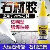 修補劑 膠水粘瓷磚花盆洗臉盆修補的家用膠無毒防水沾瓷器修復速干液體粘合劑 晶彩生活