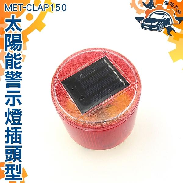 施工警示燈 閃光信號燈 頻閃燈 「儀特汽修」紅燈太陽能 信號指示燈 自動爆閃燈 MET-CLAP150