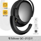 藍芽適配器 博士 QC25 QC15耳機 無線藍牙適配器 有線轉無線 秒變QC35 轉換器免運 CY潮流站