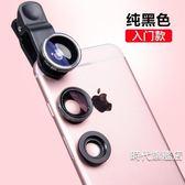 (1111購物節)廣角手機相機鏡頭攝像頭外置高清通用單反附加鏡抖音瘦臉照相