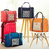 活潑系折疊式大容量手提肩背旅行袋-共3色 ◆86小舖 ◆