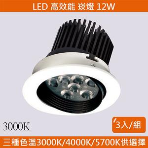 HONEY COMB LED 12W高效能崁燈 3入一組 黃光 TAD31033