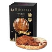 馥御圓滿禮盒 (五香味+胡椒味) 300公克 X 2入
