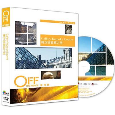 Discovery-羅浮宮藝廊之旅DVD