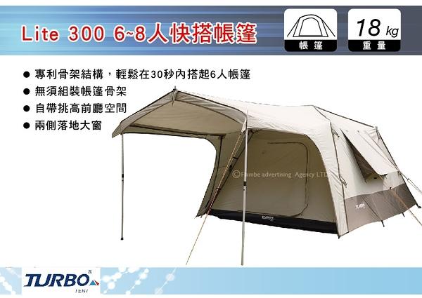 ||MyRack|| Turbo Tent Lite 300 6~8人快搭帳篷 炊事帳 客廳帳