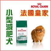 *WANG*法國皇家PRL30 10月齡以上小型成犬肥胖 8KG