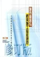 二手書 city road and bridge construction inspection specification (revised edition) (hardcover)(Chi R2Y 9787112060092