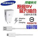 三星 9V 原廠閃電快充組合 旅充頭+傳輸線(Micro USB) 正原廠 繁體中文版