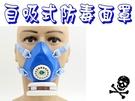 防毒口罩 噴漆防毒面罩 防毒面具 有機氣...