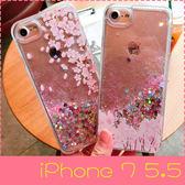 【萌萌噠】iPhone 7 Plus (5.5吋) 日本熱銷 粉色櫻花 桃林液體流沙保護殼  全包軟邊硬殼 手機殼