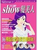 二手書博民逛書店 《俏麗Show髮美人》 R2Y ISBN:9572002198│三采文化股份有限公司