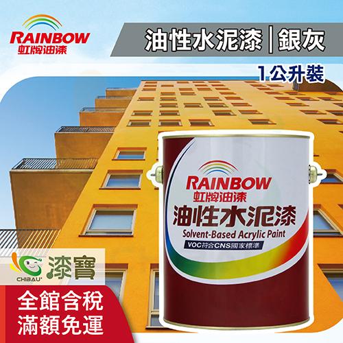 【漆寶】虹牌油性水泥漆 636銀灰 (1公升裝)