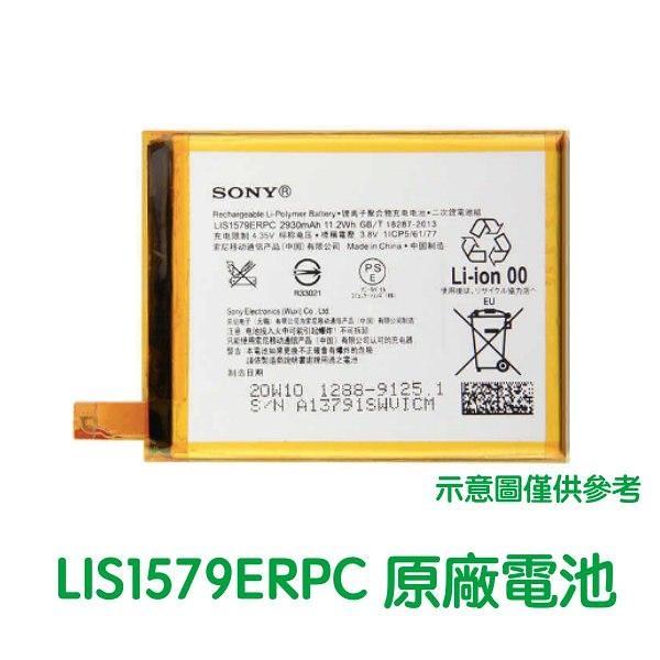 附發票【加購好禮】SONY Xperia C5 Ultra E5553 Z3+ Z4 原廠電池 LIS1579ERPC