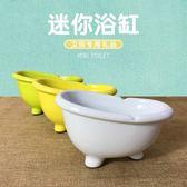 定製迷你衛浴浴缸煙灰缸小盆栽多肉花盆肥皂盒家居陶瓷創意定製LOGO【快速出貨八五折免運】