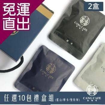 藏咖啡 濾掛式咖啡 任選10包禮盒x2盒 (藍山/摩卡/曼特寧)【免運直出】