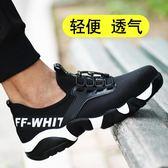 勞保鞋男冬季透氣防臭工作鞋輕便防砸防刺穿鋼包頭工地老保安全鞋