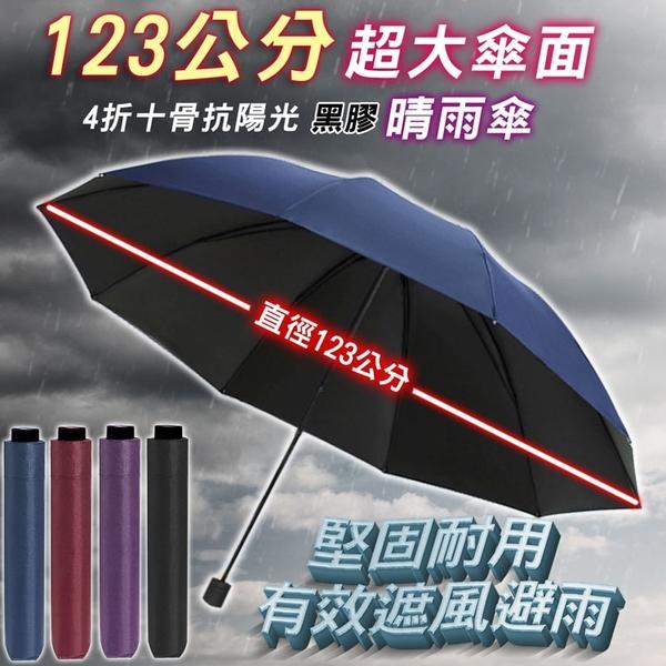 【123cm超大傘面】4折10骨抗陽光黑膠晴雨傘 UV款 抗強風 十支強化骨架 晴雨傘 摺疊傘 防風