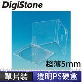 ◆免運費◆DigiStone 12cm 單片裝超薄 5mm CD/DVD硬殼收納盒-全透明色/透明底 x 100PCS