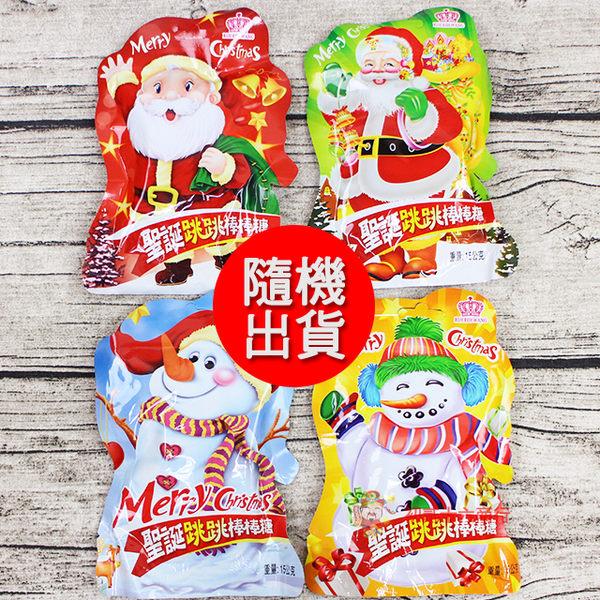 聖誕糖果 日日旺 聖誕雪人跳跳棒棒糖15g【0216零食團購】4712893945783