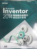 【書寶二手書T7/電腦_XDA】Autodesk Inventor 2014電腦輔助繪圖與絕佳設計表現_魏廣炯