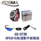 POSMA 高爾夫 GPS運動手錶 多功能運動手錶套組 GS-GT2B