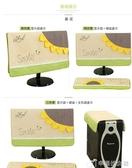 防塵罩 台式電腦罩電腦套蘋果聯想三件套防塵罩現代簡約保護套液晶顯示器  【快速出貨】