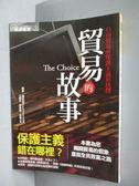 【書寶二手書T9/財經企管_JPS】貿易的故事_羅素.羅伯茲