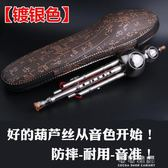 防摔耐用鍍銅葫蘆絲c調降b調成人學生專業演奏型葫蘆絲初學者樂器 流行花園
