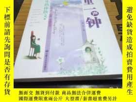 二手書博民逛書店罕見夢裏一聲鍾Y268525 彬彬 內蒙古文化出版社 出版200