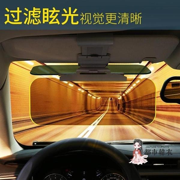 防遠光鏡 汽車遮陽板擋防遠光燈克星目司機護目鏡日夜兩用太陽鏡防強光