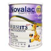 新諾兒 IT 成長奶粉 680元 (超取限4罐)