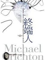 二手書博民逛書店 《終端人The Terminal Man》 R2Y ISBN:9573266318│麥克.克萊頓