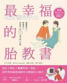 (二手書)最幸福的胎教書:讓寶寶安心、媽媽開心、爸爸放心的10個月貼心叮嚀
