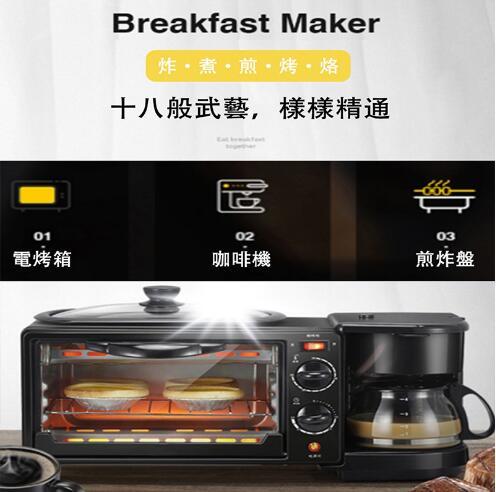 【台灣現貨】面包機 烤面包 煮咖啡 煎牛排 鬆餅機 廚房 家用多功能三合一早餐機110V 電烤箱