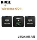 【EC數位】RODE Wireless Go II 一對二 無線麥克風 無線 麥克風 雙通道 電容式 迷你 收音
