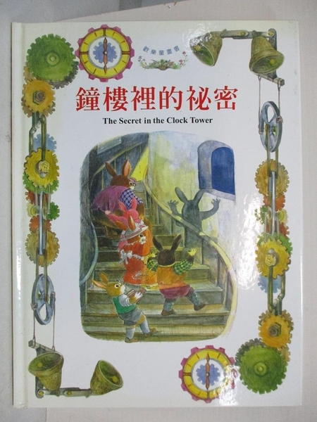 【書寶二手書T1/少年童書_JKF】鐘樓裡的祕密_張哲銘